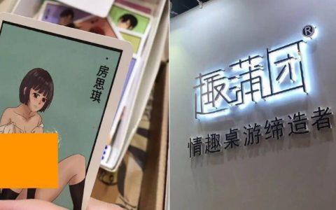 """上海国际成人展出现以""""房思琪""""作情趣桌游素材,主办方永久撤销参展资格"""