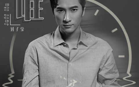 刘子豪Jeff Liu单曲《谁》追忆往昔重新出发