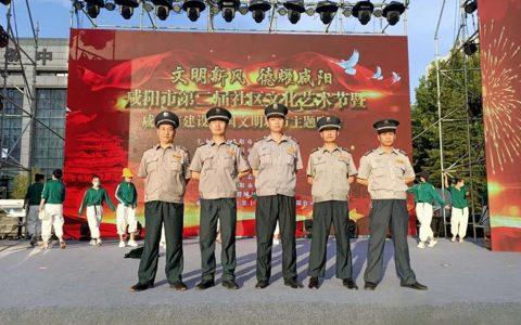 秦护卫圆满完成咸阳市第二届社区文化艺术节安保任务