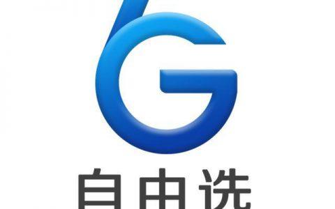 """鲜为人知的5G自由选,力捧民营企业到底会不会出现""""四国演义"""""""