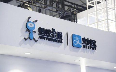 蚂蚁集团上市:上海科创板称上市委已通过审核