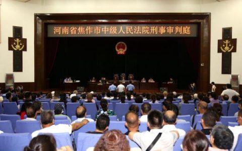 河南焦作中院开庭审理一起涉案金额13.4亿余元的非法集资大案