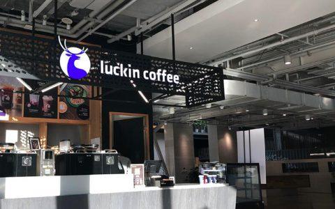 瑞幸咖啡被控涉虚假交易等不正当竞争行为遭市监总局罚款6100万元