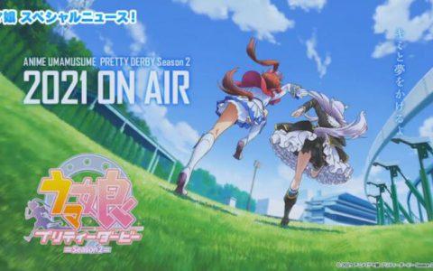《马娘漂亮赛马(ウマ娘プリティーダービー)》宣布推出第二季动画,预定2021 年开播