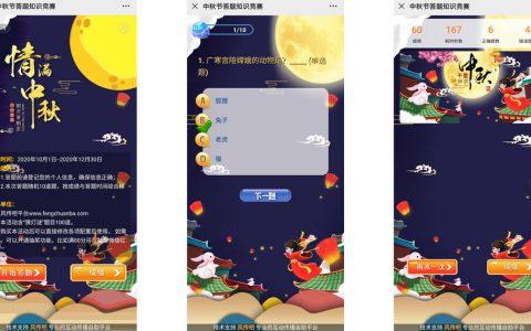 中秋节文化趣味答题小游戏制作首选,轻松制作中秋知识竞赛活动。