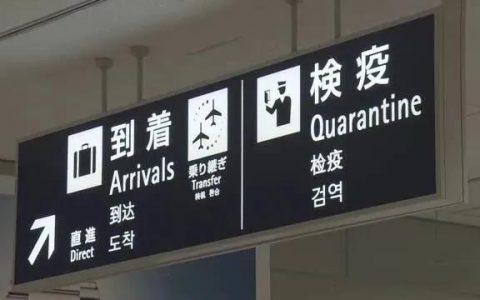 日本将推新规,在日创业签证可延长2年