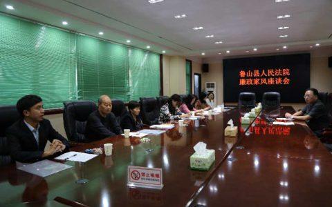 河南省鲁山县法院:树清廉家风 建廉洁队伍