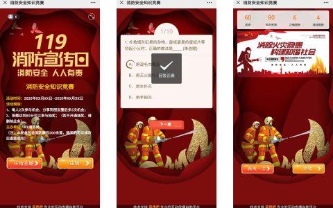 119消防宣传日,怎么开展微信线上答题消防安全知识问答竞赛活动?