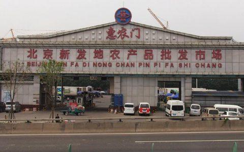 北京新发地聚集性疫情研究:可能病毒源头极可能是冷链进口食品