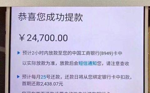 民生助粒贷下款2.5万,利息低的贷款平台之一