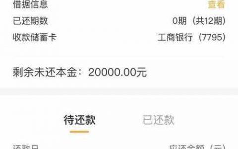 小花钱包下款2万,上征信的低利息平台app