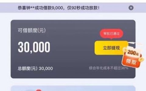 洋钱罐通过3万额度,一款征信花也能申请的借款app