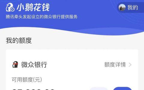 小鹅花钱2.5万,征信查询次数多也能申请的贷款平台