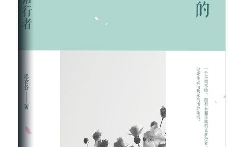 《送你一朵小红花》:男主角的人间值得