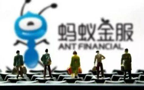 谁暂缓了蚂蚁的上市?