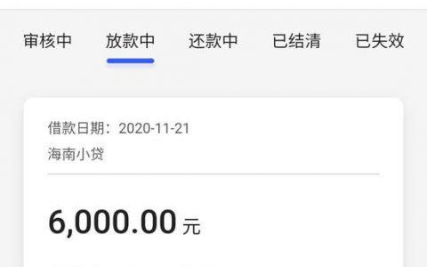 宜享花放款6000,真实靠谱不上征信的贷款平台