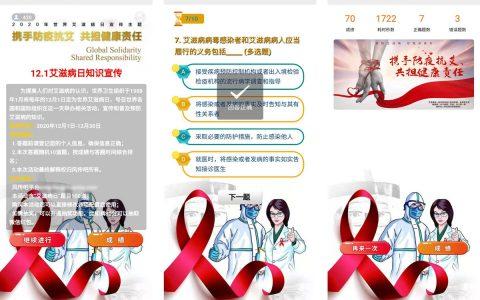 艾滋病宣传日微信答题小程序怎么做?有包含题目的防疫抗艾知识问答活动模板吗?
