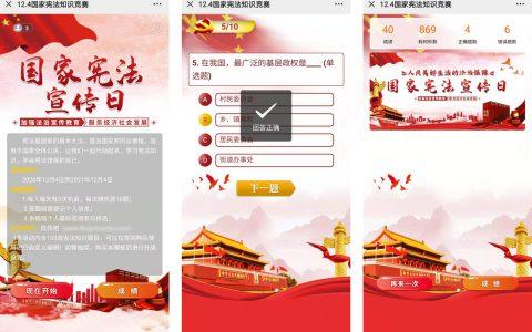 12月4日国家宪法日线上宣传教育微信答题学习考试小程序怎么做?