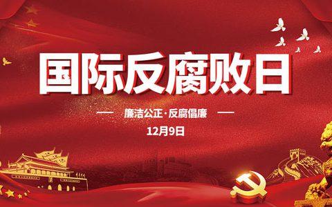 12月9日国际反腐败日反腐倡廉知识竞赛微信有奖答题小程序怎么做?