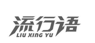 """烟台天泰书院发布""""2020年中国家庭十大流行语"""""""