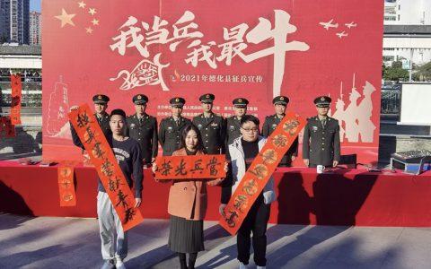 把最优秀的人才送到军营里——福建德化举行主题征兵宣传活动