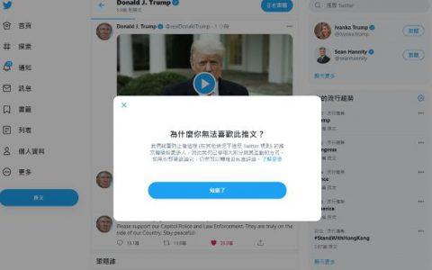 社交平台移除特朗普?Facebook禁发文24小时,Twitter警告特朗普封号