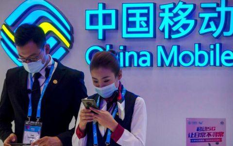 标普道琼斯指数:将撤销中移动、中国电信和中国联通ADR上市地位