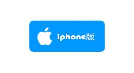 iphone版下载