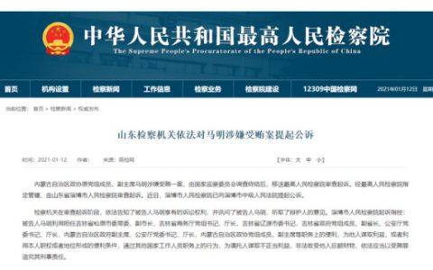 最高人民检察院:内蒙古自治区政协原党组成员、副主席马明涉嫌受贿被提起公诉,以受贿罪追究其刑事责任。