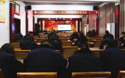 鲁山法院举行学习贯彻党的十九届五中全会精神宣讲报告会