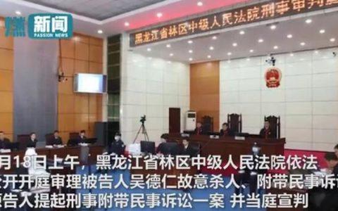 黑龙江法院公开审理吴德仁故意杀人案:法庭刺死法官被判死刑