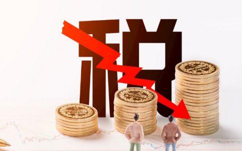 核定征收和税收奖励返还政策,2021年要怎么享受呢?