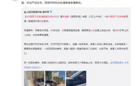 领事直通车官方微博:21日上午9点,一名中国男子在柬埔寨西港一家赌场外被当街射杀。