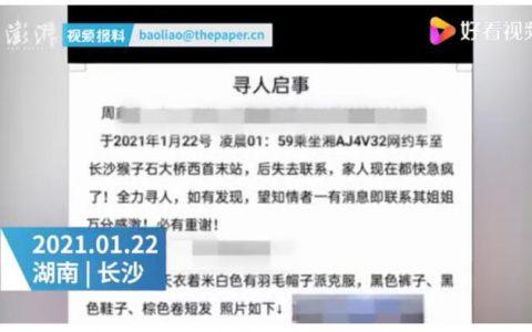 湖南长沙22岁女生乘网约车后失联, 警方: 已接到报警,正在核实处理