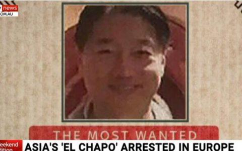 荷兰警方宣布:成功缉捕活跃在港澳台的亚洲毒枭「三哥」