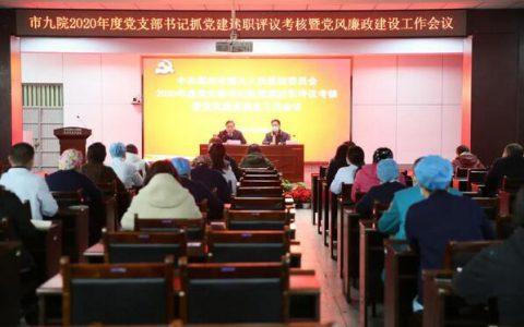 """郑州市九院对2020年党建和党风工作全面""""体检"""""""