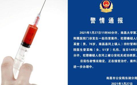 江西南昌女医生遭人用针筒刺伤转入ICU病房抢救,76岁行凶疑犯被捕,南昌警方通报案情