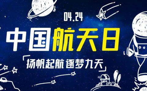 你知道中国航天有哪些成就吗?航天航空知识科普线上问答活动怎么做?