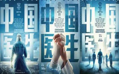 中国医生定档什么时候上映?还能投资吗?